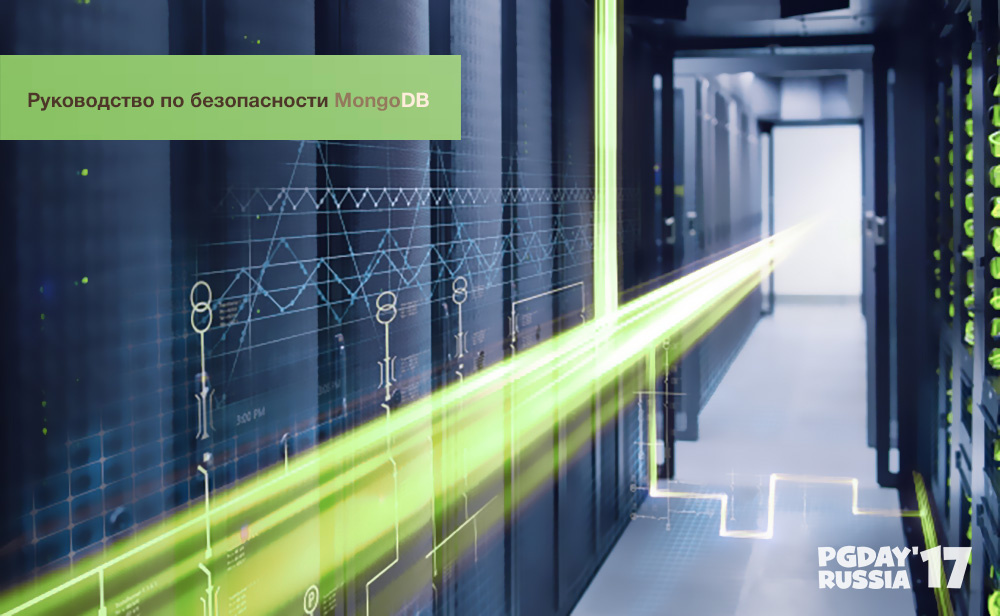 Руководство по безопасности MongoDB