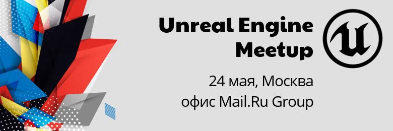 Приглашаем на Unreal Engine Meetup 24 мая