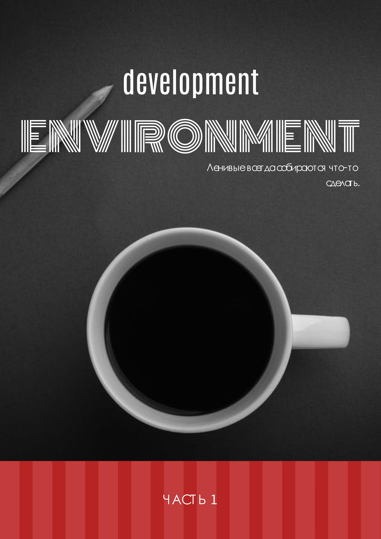 Настройка среды разработки