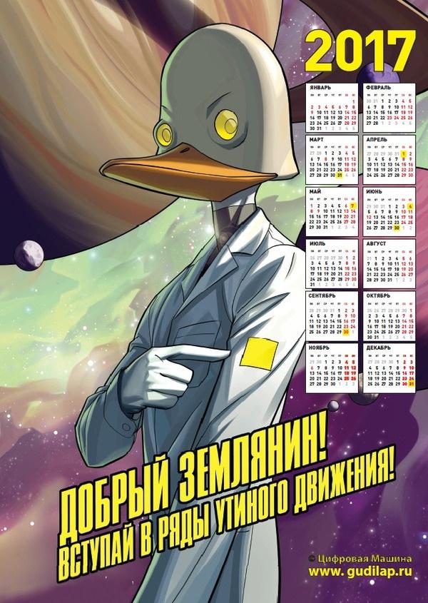 утиный календарь