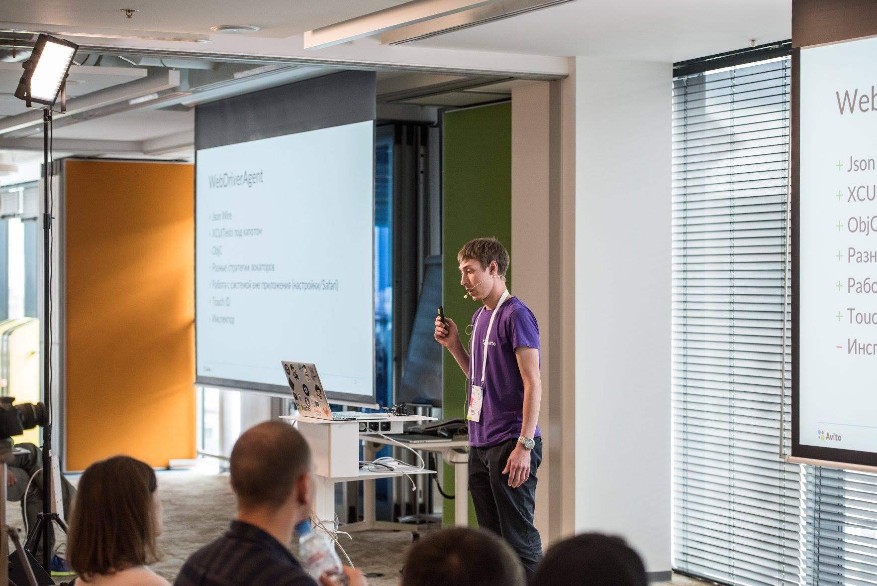 Avito Automation meetup — слайды, видео, отзывы, фото