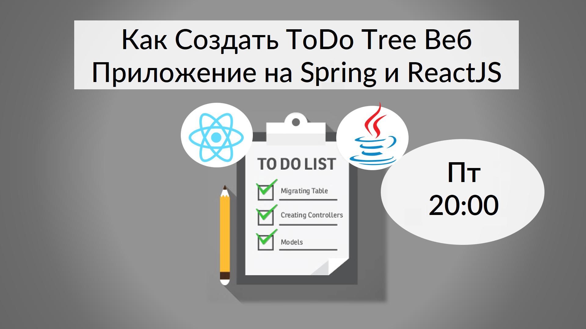 Обучающий проект: ToDo веб приложения на Spring и ReactJS