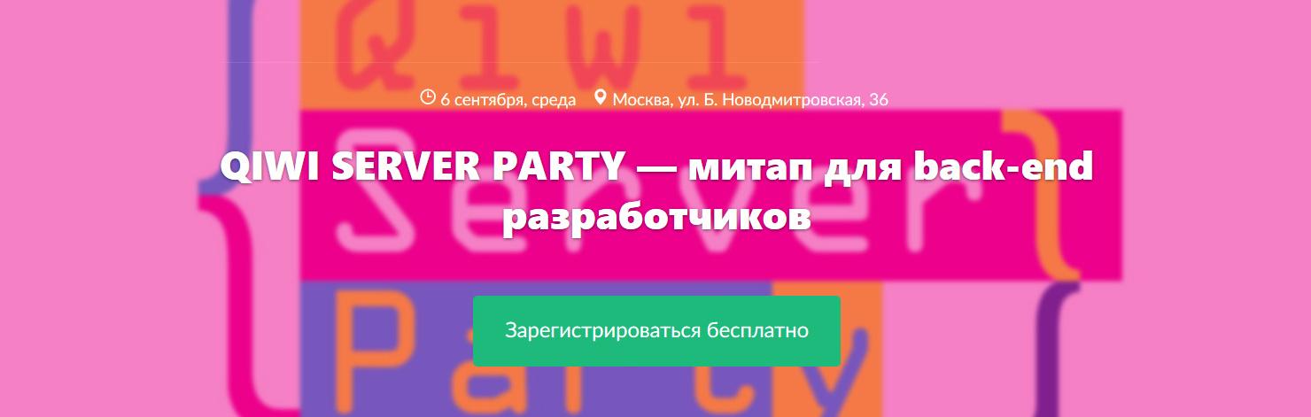 QIWI Server Party: пиво DevOps не помеха
