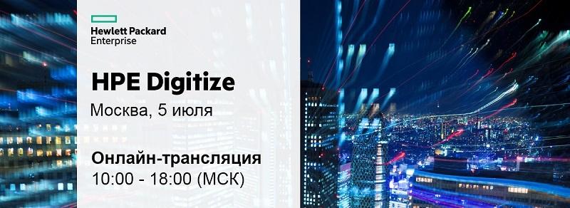 Трансляция HPE Digitize: рассказываем о наших новых продуктах и решениях