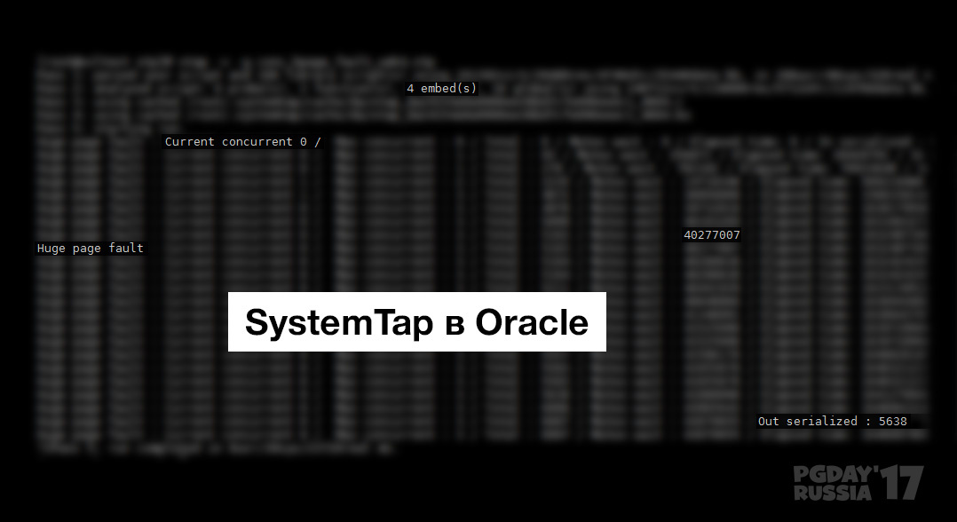 SystemTap в Oracle