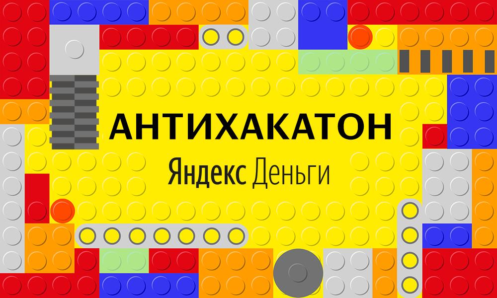 Как заработать на API Яндекс.Денег