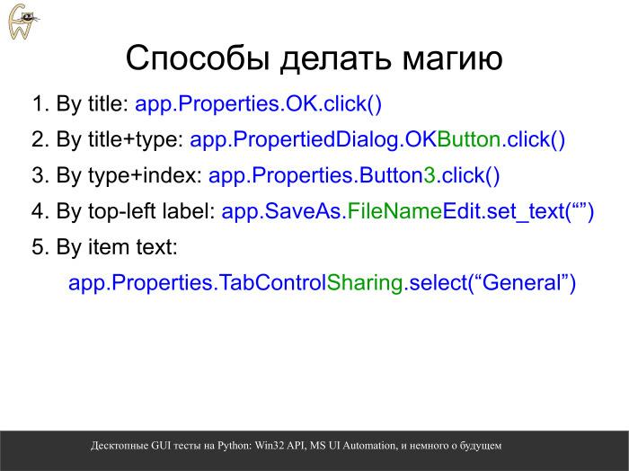 Десктопные GUI-тесты на Python  Лекция в Яндексе / Блог