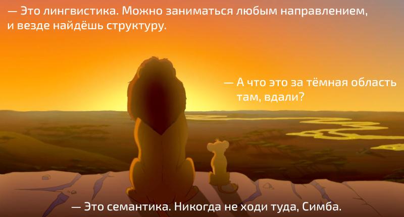 мем про семантику, Король Лев