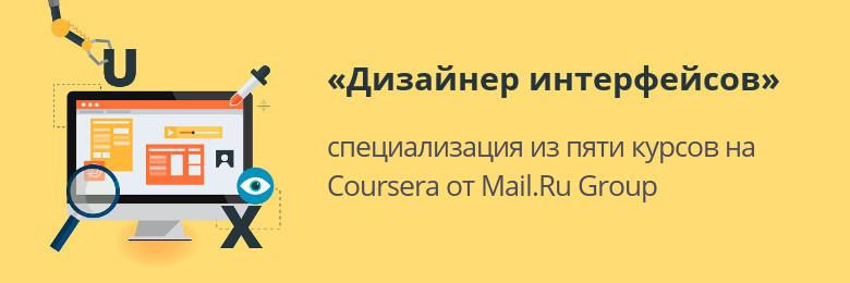 Первая специализация Mail.Ru Group на крупнейшей образовательной платформе Coursera