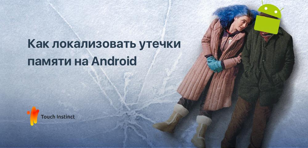 Утечки памяти в Android и способы их локализации