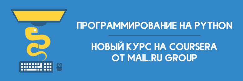 Новости онлайн-курсов Mail.Ru Group: «Программирование на Python»