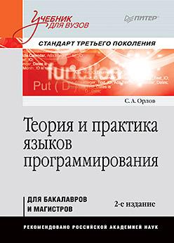 Книга «Теория и практика языков программирования. Учебник для вузов. 2-е изд. Стандарт 3-го поколения»