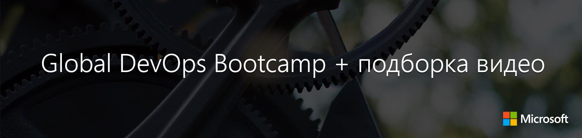 Global DevOps Bootcamp + подборка видео