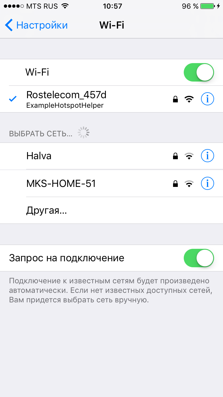 Wi-Fi-настройки_2