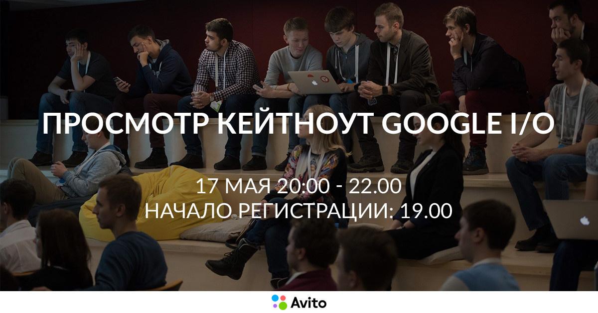 Совместный просмотр Google I/O в офисе Avito