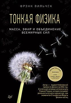 Книга «Тонкая физика. Масса, эфир и объединение всемирных сил»