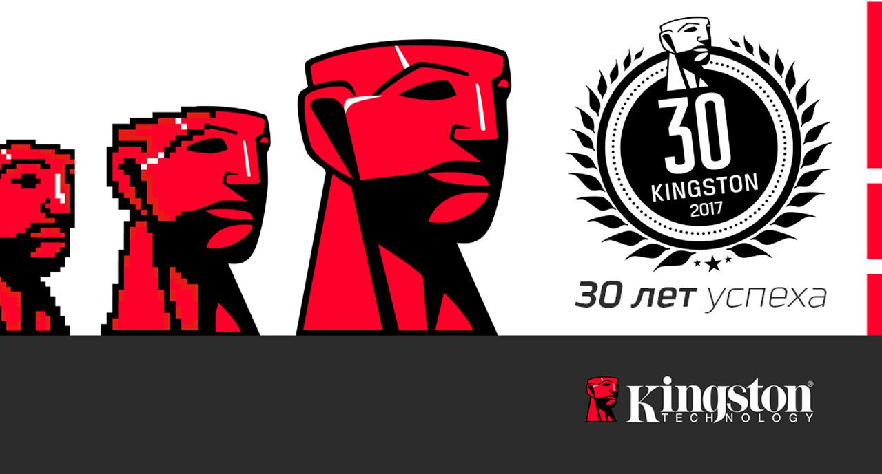 Kingston отмечает 30-летие. И представляет несколько новинок на выставке Computex 2017