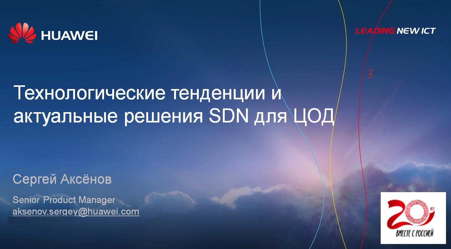 Технологические тенденции и актуальные решения SDN для ЦОД