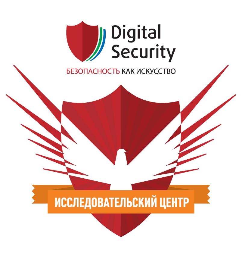 Результаты летней стажировки 2017 в Digital Security. Отдел исследований
