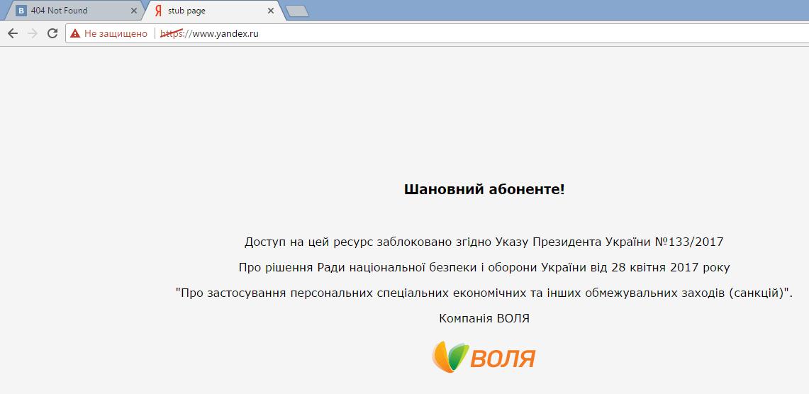 В Севастополе случайно заблокировали запрещённые Украиной российские соцсети и сервисы