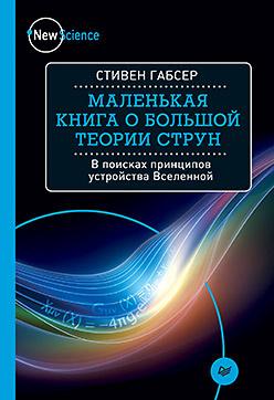 Книга «Маленькая книга о большой теории струн»
