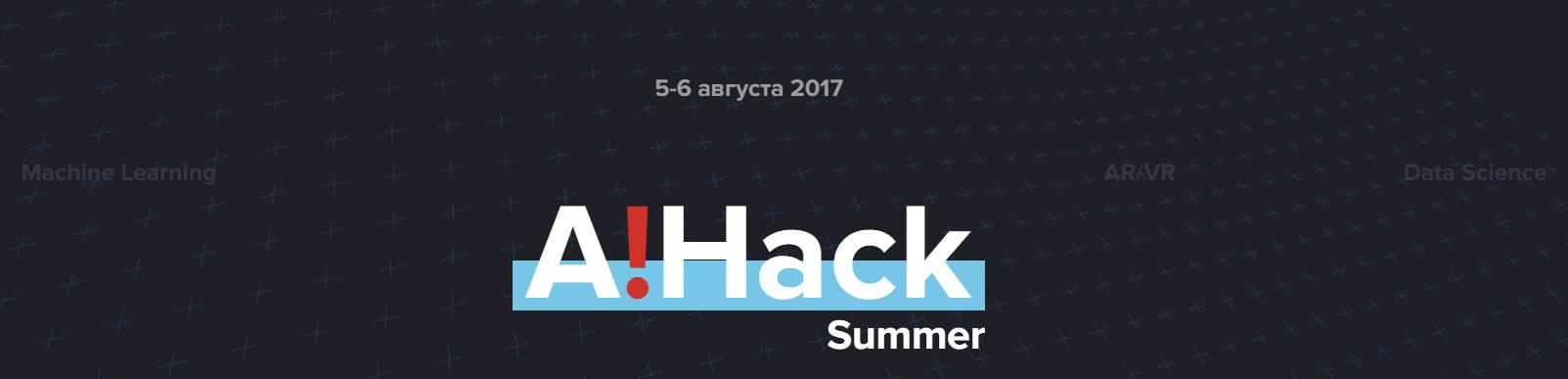 A!Hack Summer — хакатон Альфа-Банка 5 и 6 августа 2017