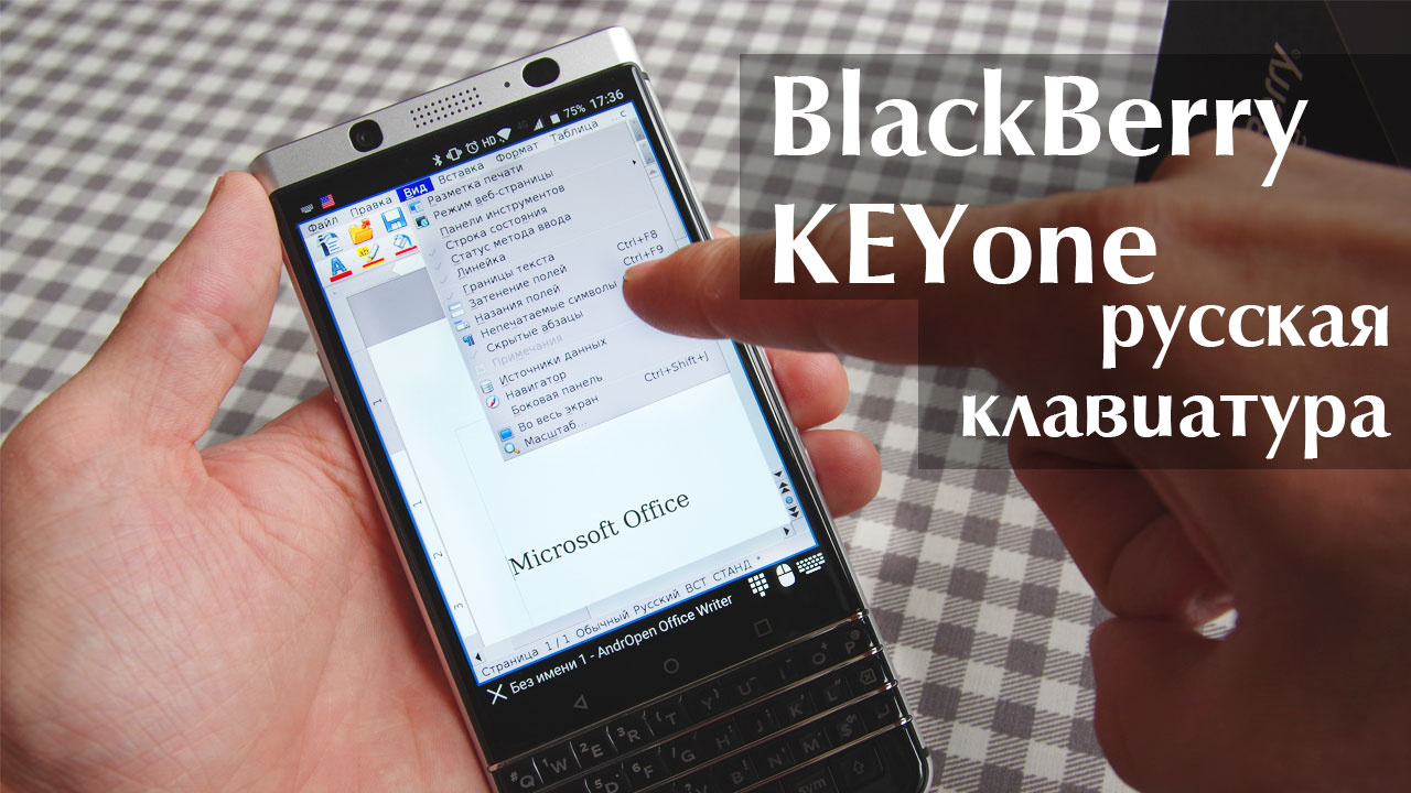 BlackBerry KEYone: о клавиатуре