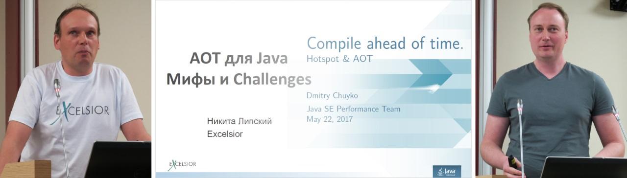 Никита Липский и Дмитрий Чуйко об AOT в Java на jug.msk.ru