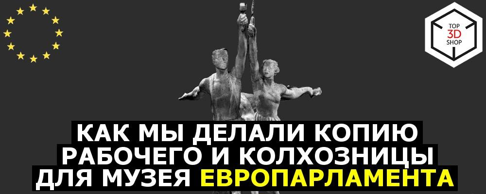 [recovery mode] [КЕЙС] Как мы делали копию Рабочего и колхозницы для музея Европарламента