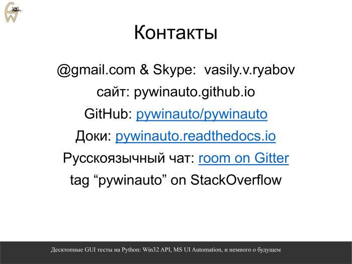 Десктопные GUI-тесты на Python. Лекция в Яндексе