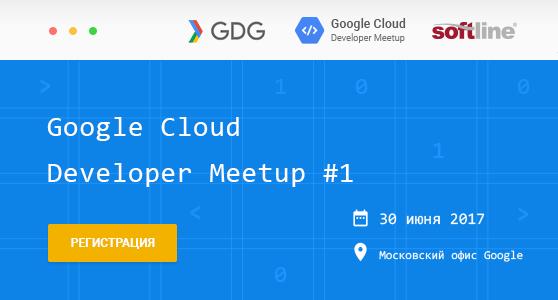 Google Developers Group и Softline организуют первый в России «Google Cloud Developer Meetup #1»