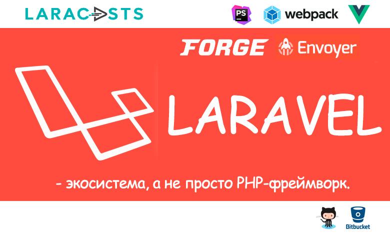 [Из песочницы] Laravel — экосистема, а не просто PHP-фреймворк