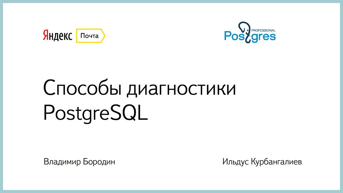 Способы диагностики PostgreSQL — Владимир Бородин и Ильдус Курбангалиев