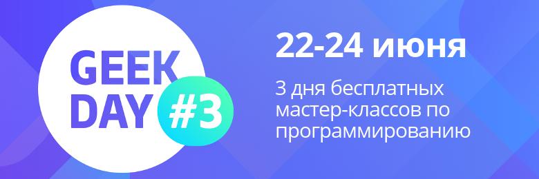 Третья IT-конференция GeekDay — три дня бесплатных мастер-классов по программированию