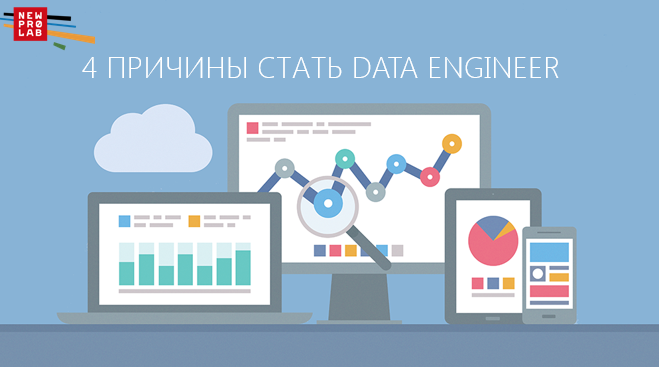 4 причины стать Data Engineer