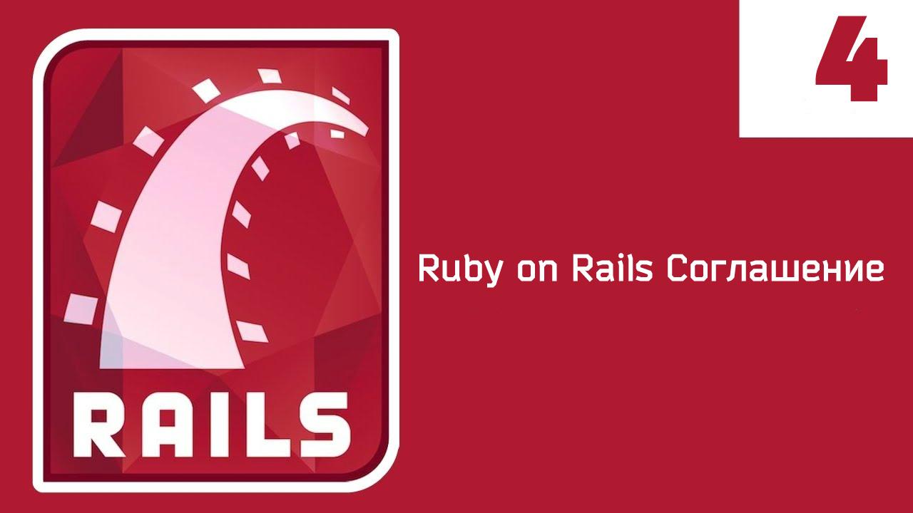 Ruby on Rails соглашение. Часть 4
