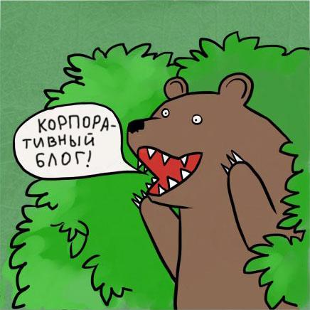 Медведь: «корпоративный блог!»