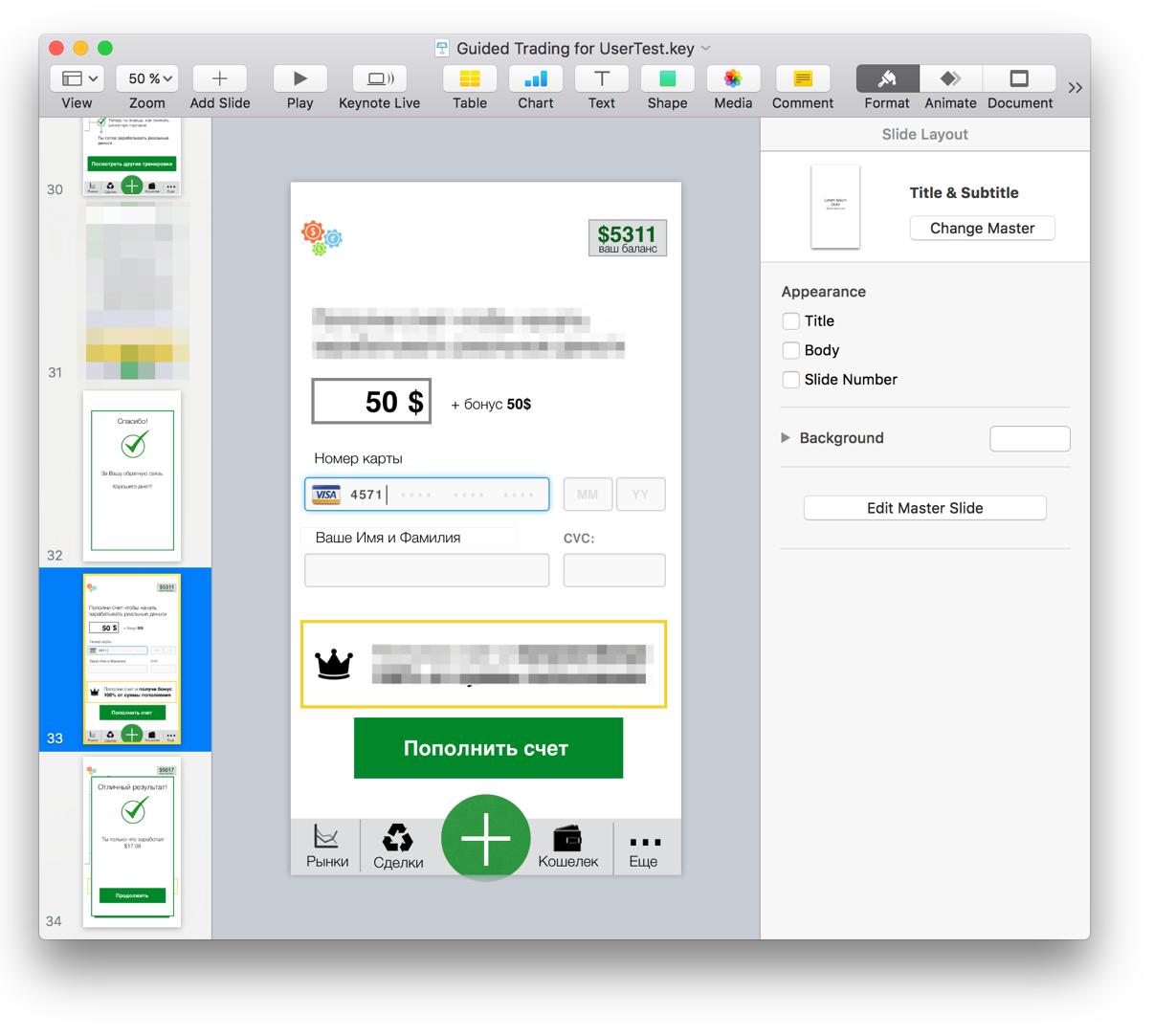 Пример прототипа приложения, собранного за несколько часов вKeynote