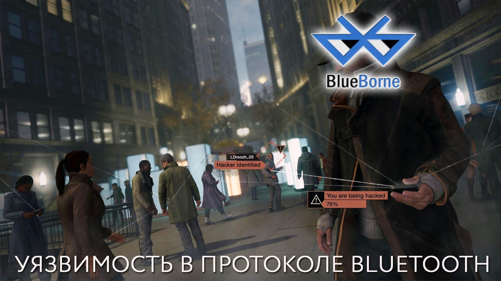 [Перевод] Эксплойт BlueBorne на Android, iOS, Linux и Windows: более 8 миллиардов устройств критически уязвимы