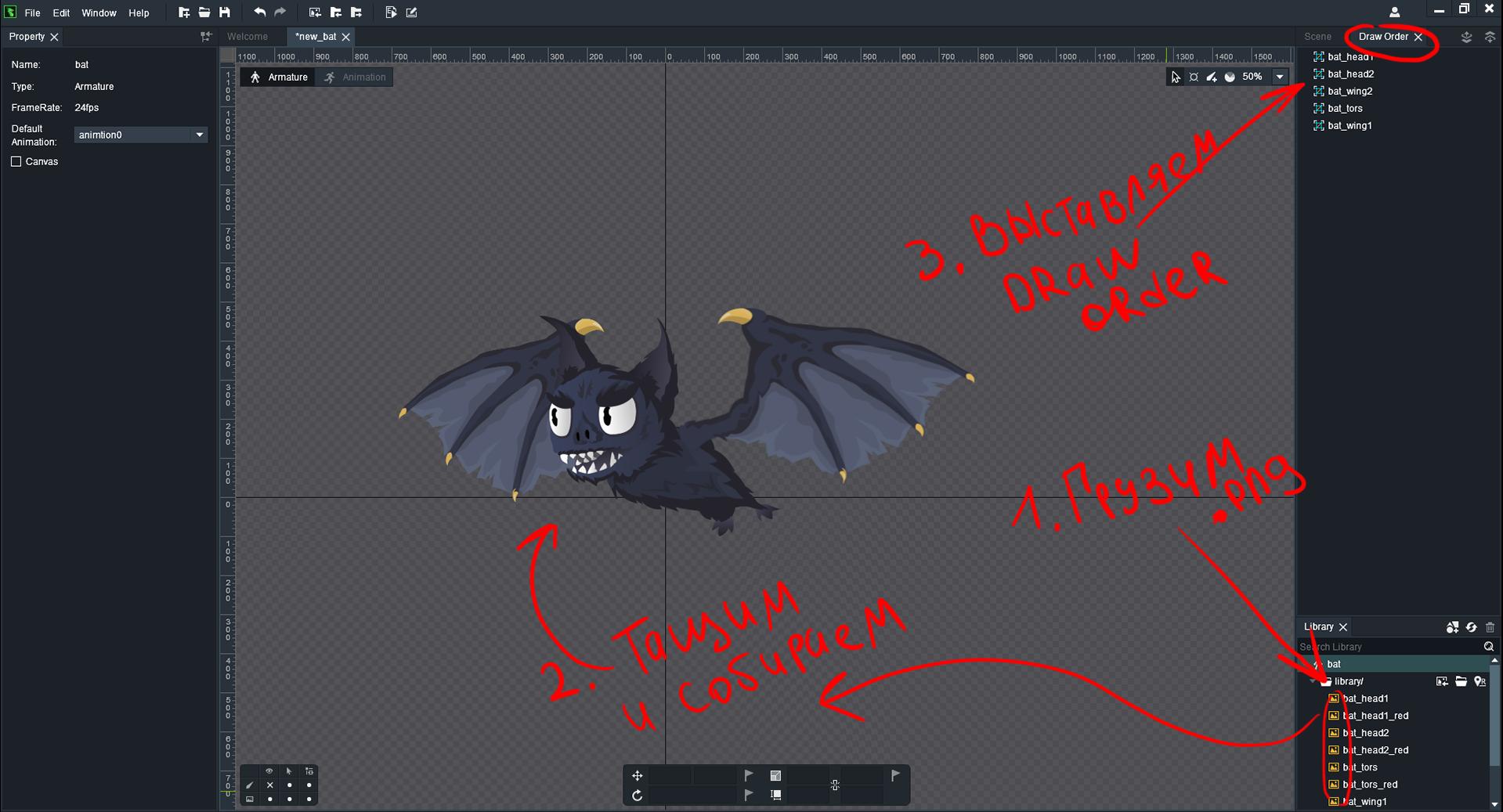 Dragon Bones: создание 2D персонажа и скелетная, mesh
