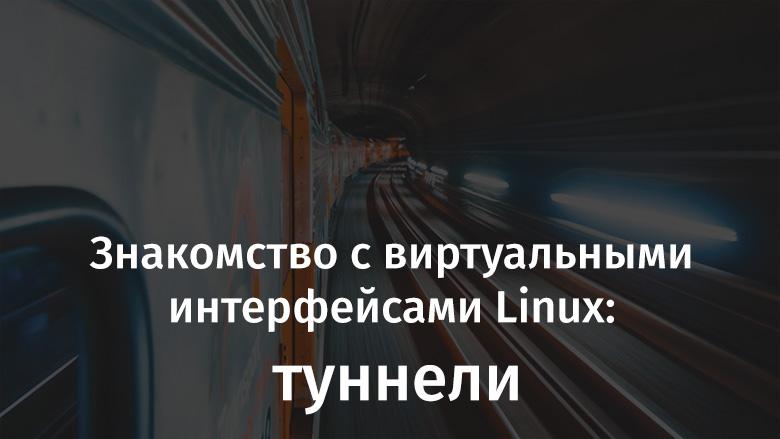 Знакомство с виртуальными интерфейсами Linux: туннели