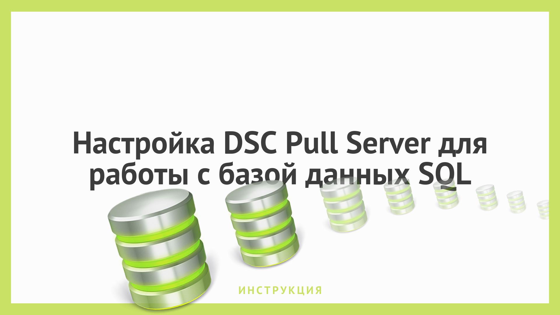 DSC и напильник: часть 1. Настройка DSC Pull Server для работы с базой данных SQL