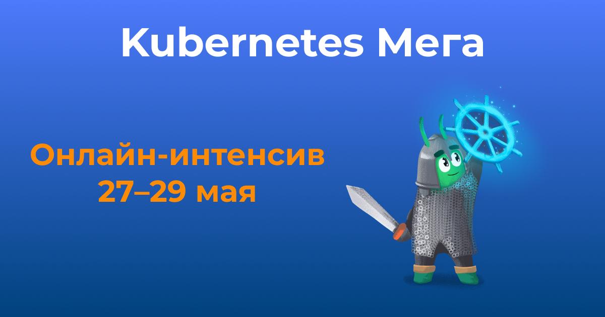 Kubernetes Мега от устройства Kubernetes до основ service mesh