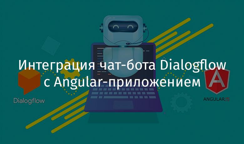 Перевод Интеграция чат-бота Dialogflow с Angular-приложением