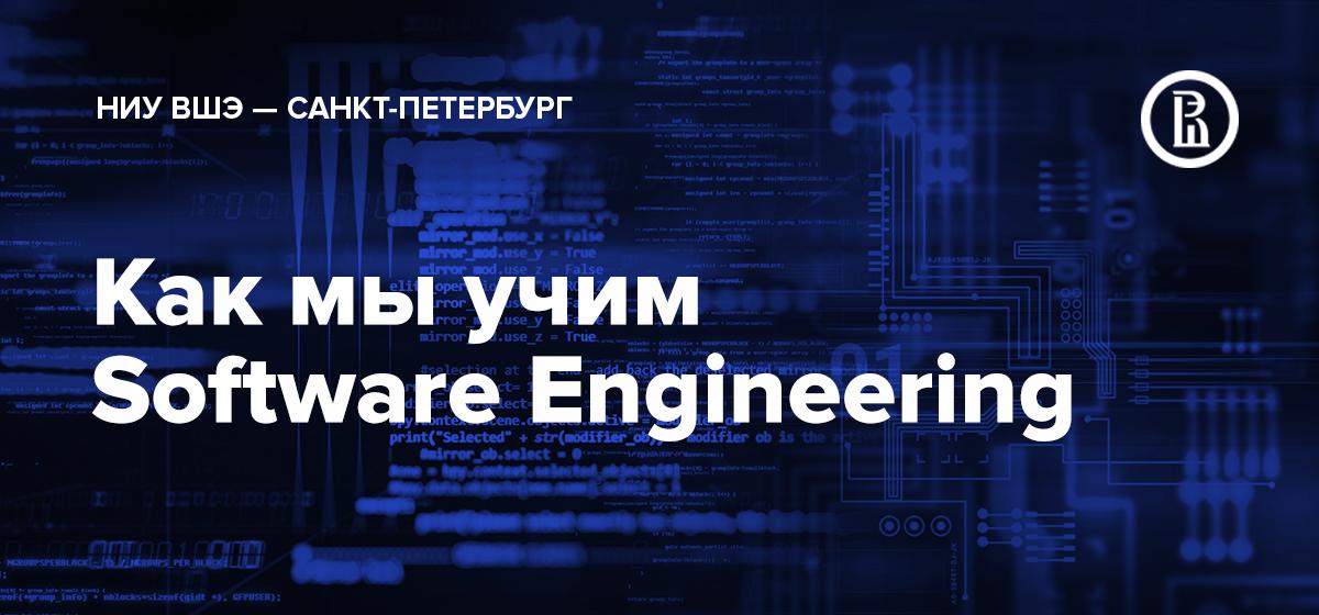 Как мы в Питерской Вышке учим Software Engineering