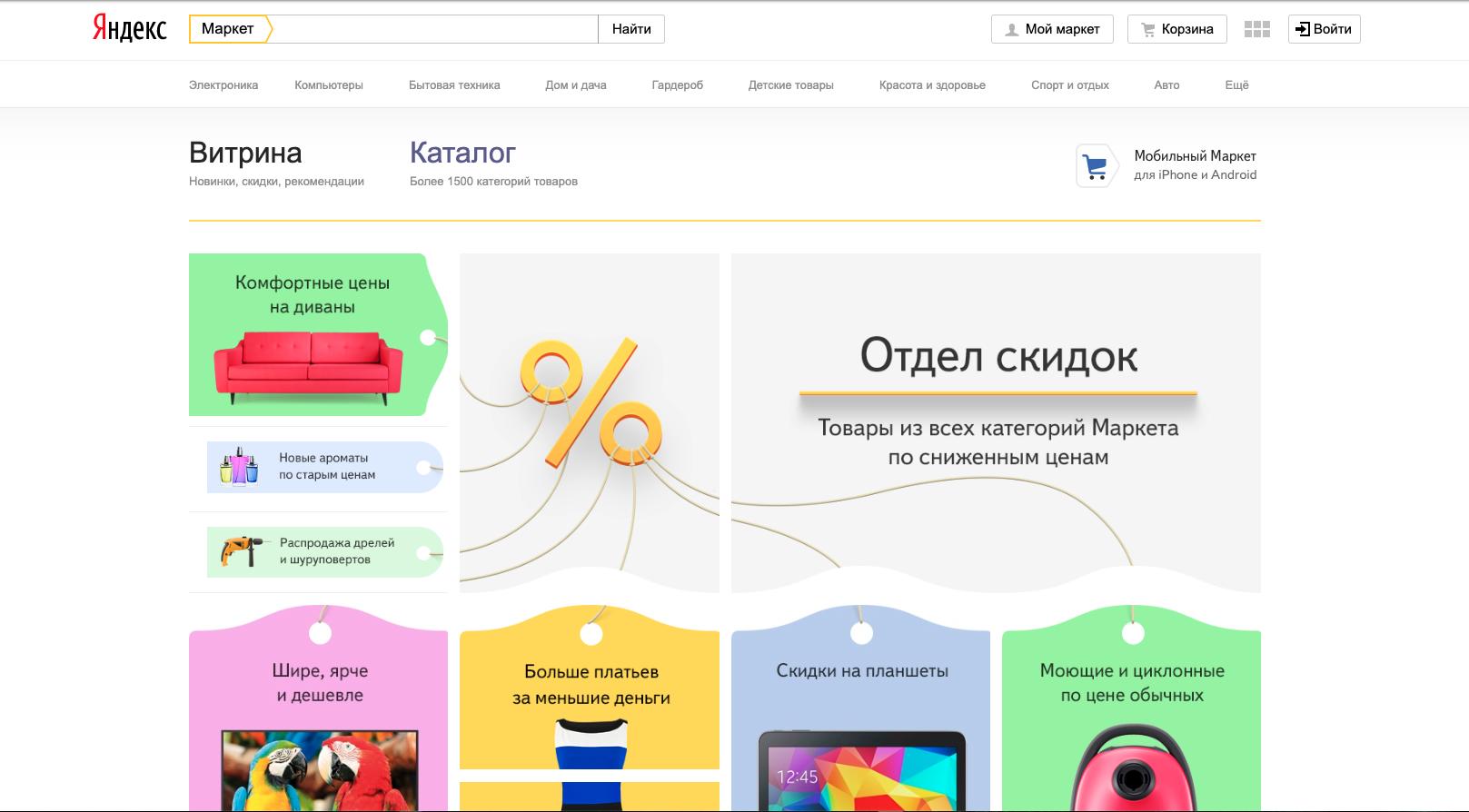 Главная страница Яндекс Маркет 2015 год
