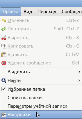 Mozilla Thunderbird - Edit - Settings