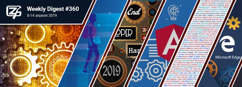 Дайджест свежих материалов из мира фронтенда за последнюю неделю №360 (7 — 14 апреля 2019)