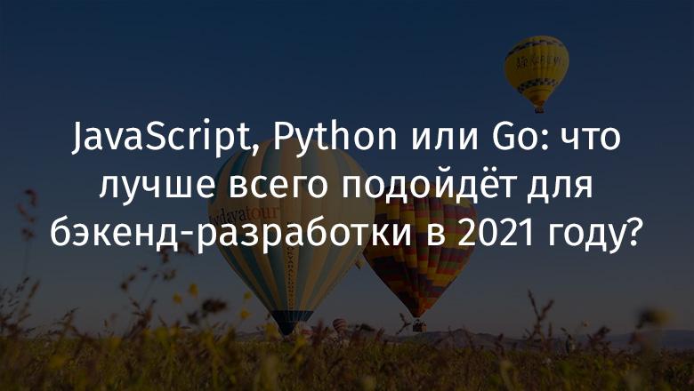 Перевод JavaScript, Python или Go что лучше всего подойдёт для бэкенд-разработки в 2021 году?