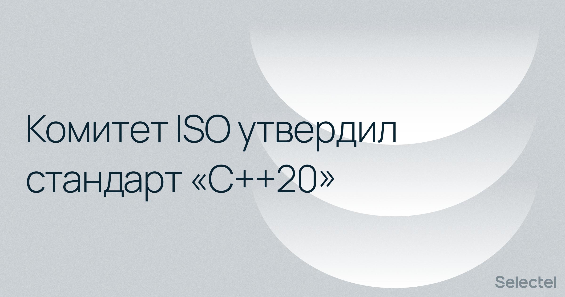 Комитет ISO утвердил стандарт C20